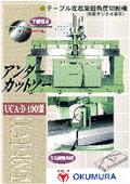 アルミ切断機 テーブル旋回フリー角度切断機『UCA-D400型』 表紙画像