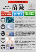除菌システム『菌滅』