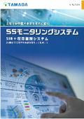 SIR+在庫管理システム『SSモニタリングシステム』