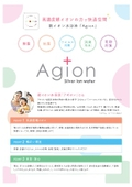 高濃度銀イオンの力で快適空間 Agion(アギオン)