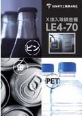 X線入味検査機『LE4-70』カタログ 表紙画像