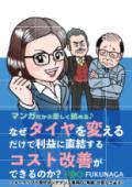 【マンガでわかる】フォークリフトで経費コストダウンのやり方?!
