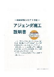 コダマのアジェンダ施工(シロアリ・白蟻防除) 説明書 表紙画像