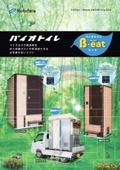 『快適バイオトイレ B-eat(ビート)KE-T143BY』 表紙画像