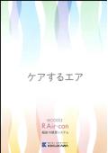 ケアするエア 輻射冷暖房システム キクカワ R Air-con
