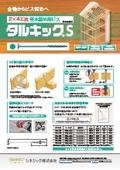 2X4工法!垂木留め用ビス タルキックS