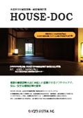 木造住宅の耐震診断・耐震補強計算 HOUSE-DOC