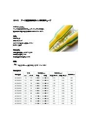 G5-YG アース識別用黄緑ライン熱収縮チューブ 表紙画像