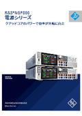 R&S NGP800 電源シリーズ