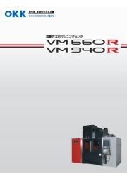 高剛性立形マシニングセンタ「VM660R・VM940R」 表紙画像