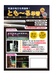 夜道・非常事態の安全対策に!『とも~る単管』 表紙画像