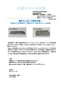 【製品リリース案内】防水形UV-C LEDモジュール