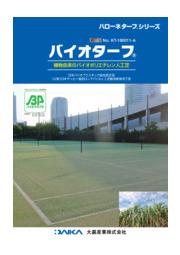 環境配慮型 人工芝「バイオターフ」※施工実績付カタログ有り 表紙画像