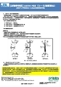 ASTM F1929 ダイペネトレーション試験 | 日本ビジネス