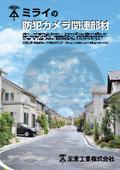 【カタログ】防犯カメラ関連部材 未来工業