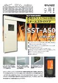 スチールスライドドア『SST-A50』 表紙画像