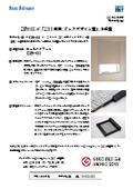 資料「ロールスクリーン『ZIProll』グッドデザイン賞受賞のお知らせ」