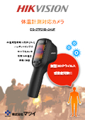 【感染症対策品】HIKVISION 体表面測温用ハンディカメラ