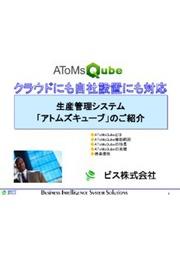 クラウド対応 生産管理システム「アトムズキューブ」紹介資料 表紙画像