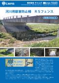 河川用獣害防止柵『RSフェンス』 表紙画像