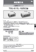 固定端子台『TSU-615/625C形』