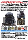 脱炭素対応、CO2や有害ガス排出無し、月額5万円、燃料不要、産廃費大幅削減可能、磁力熱有機廃棄物大型分解装置SWP-80-II