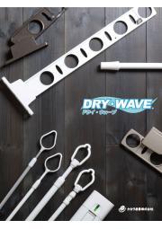 窓壁用・腰壁用ほか、選べる物干金物シリーズ『DRY・WAVE』 表紙画像