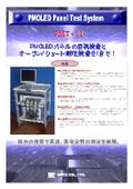 オープン・ショート/リーク検査装置『PMT-01』 表紙画像