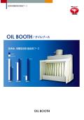 塗装ブース 「OIL BOOTH オイルブース」 表紙画像