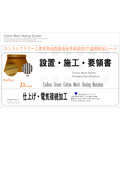 【資料】エンドレスドリームの設置・施工・仕上げ・電気接続加工