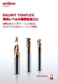 BALINIT TISAFLEX 最高レベルの難削材加工に 表紙画像