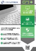 クラウド型PCログ管理サービス『ログ+(プラス)』