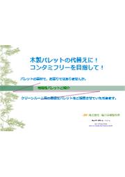 木製パレットの代替えに︕ コンタミフリーを目指して︕ 表紙画像