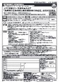 5/26【Live配信セミナー】<PC演習付>利益を生み出す「開発時の安全係数と量産展開時の規格値」論理的決定法 表紙画像