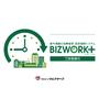 【ご提案資料】就業管理・勤怠管理システムBizWork+ 表紙画像