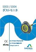 シントロ-ル社ダストモニタS300シリ-ズ