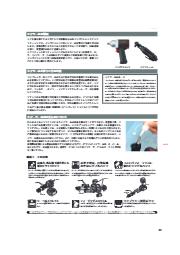 工具 KTC総合カタログ【エアツール】 表紙画像