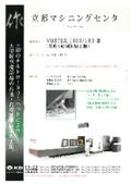 立形マシニングセンタ カタログ