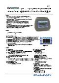 DXN ポータブル超音波流量計 表紙画像