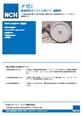 耐摩耗性セラミックポリマー補修剤 「メガC」 表紙画像