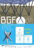 太陽光発電向け基礎システム『ベースグラウンドファウンデーション』 表紙画像