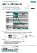 中出力 RS232C接続 RFIDリーダライタ AMI2450/6595C/RS