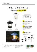 『ソーラーガーデンライト』製品資料