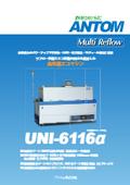 小型リフロー装置 【UNI-6116α】