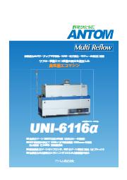 小型リフロー装置 【UNI-6116α】 表紙画像