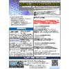 20210205ウェビナー「研究開発・材料探索のための成膜技術」広報リーフレット.jpg