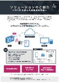 ソリューション提案~RFIDを使った機器点検業務