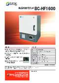 高温精密電気炉『BC-HF1600』