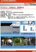 『高Crステンレス溶射による低温加工・厚膜補修』