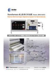 【Nanofurnace】Model. BWS-NANO 卓上型熱CVD装置 表紙画像
